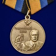 Медаль «Генерал-полковник Бызов» МО РФ