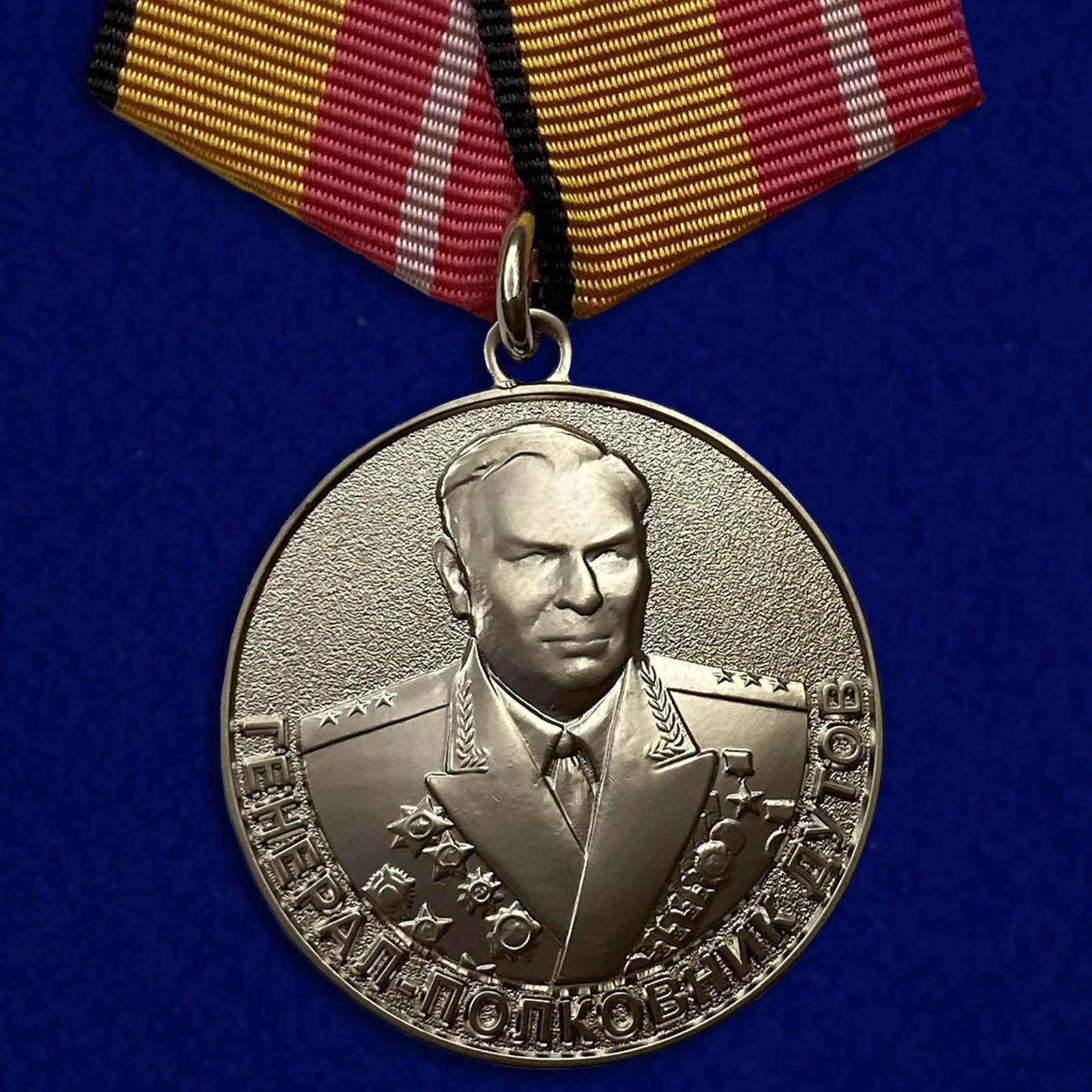 """Медаль """"Генерал-полковник Дутов""""  МО РФ"""