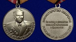 """Медаль """"Генерал-полковник Дутов"""" - аверс и реверс"""