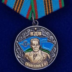 """Купить медаль """"Генерал В. Ф. Маргелов"""" в футляре из флока бордового цвета"""