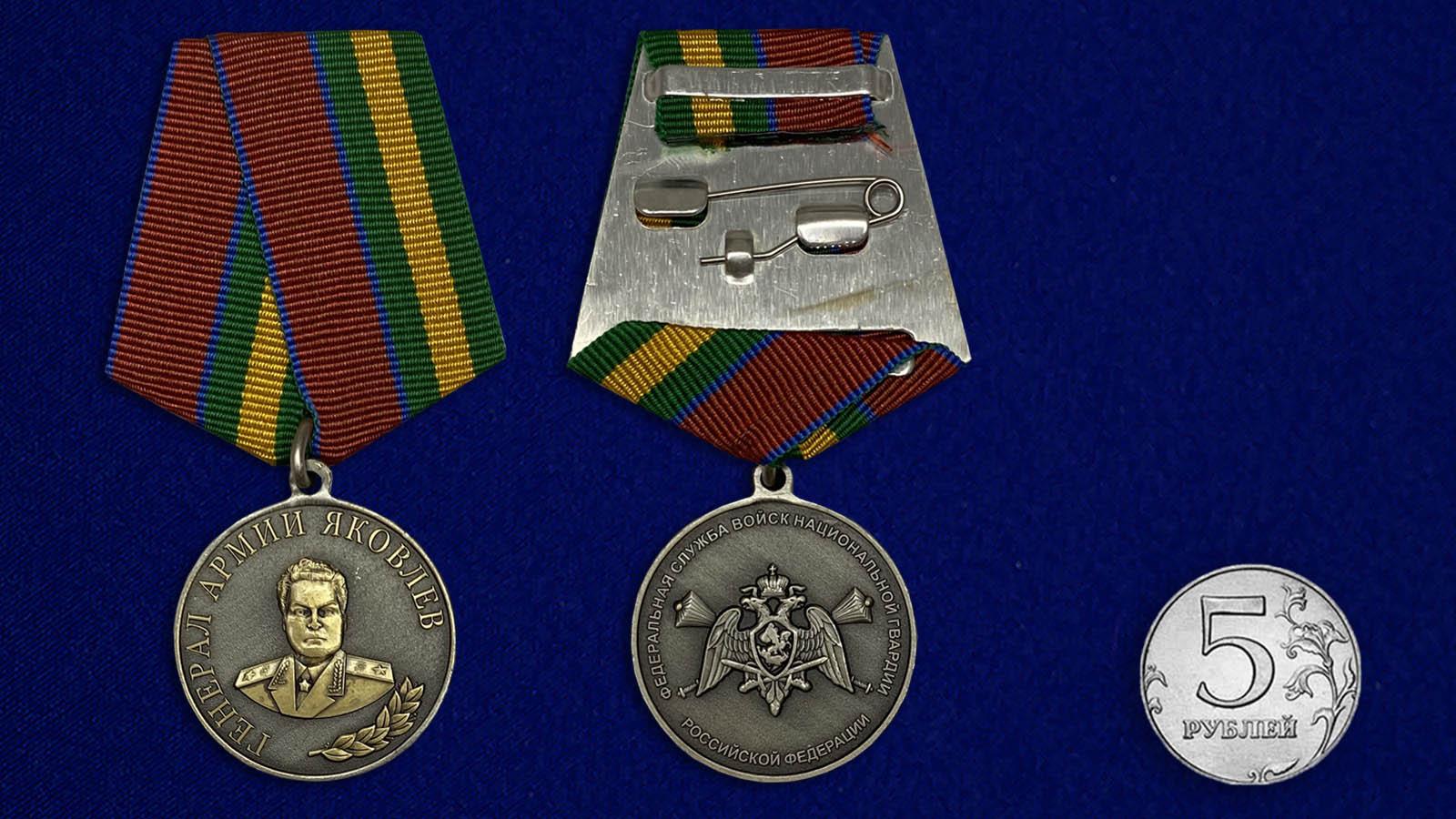 """Медаль """"Генерал Яковлев"""""""