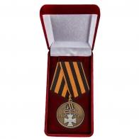 """Медаль """"Георгиевскому кресту - 200 лет"""" купить в Военпро"""