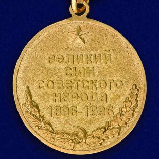 """Медаль """"Георгий Жуков. 1896-1996"""" в подарочной коробке по лучшей цене"""