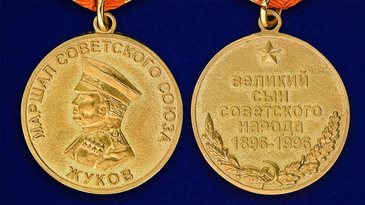 """Медаль """"Георгий Жуков. 1896-1996"""" в подарочной коробке - аверс и реверс"""