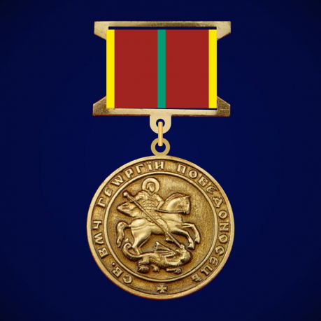 Медаль Георгия Победоносца