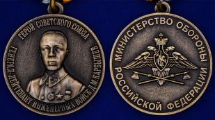 Медаль Герой Советского Союза Карбышев Д.М. - аверс и реверс
