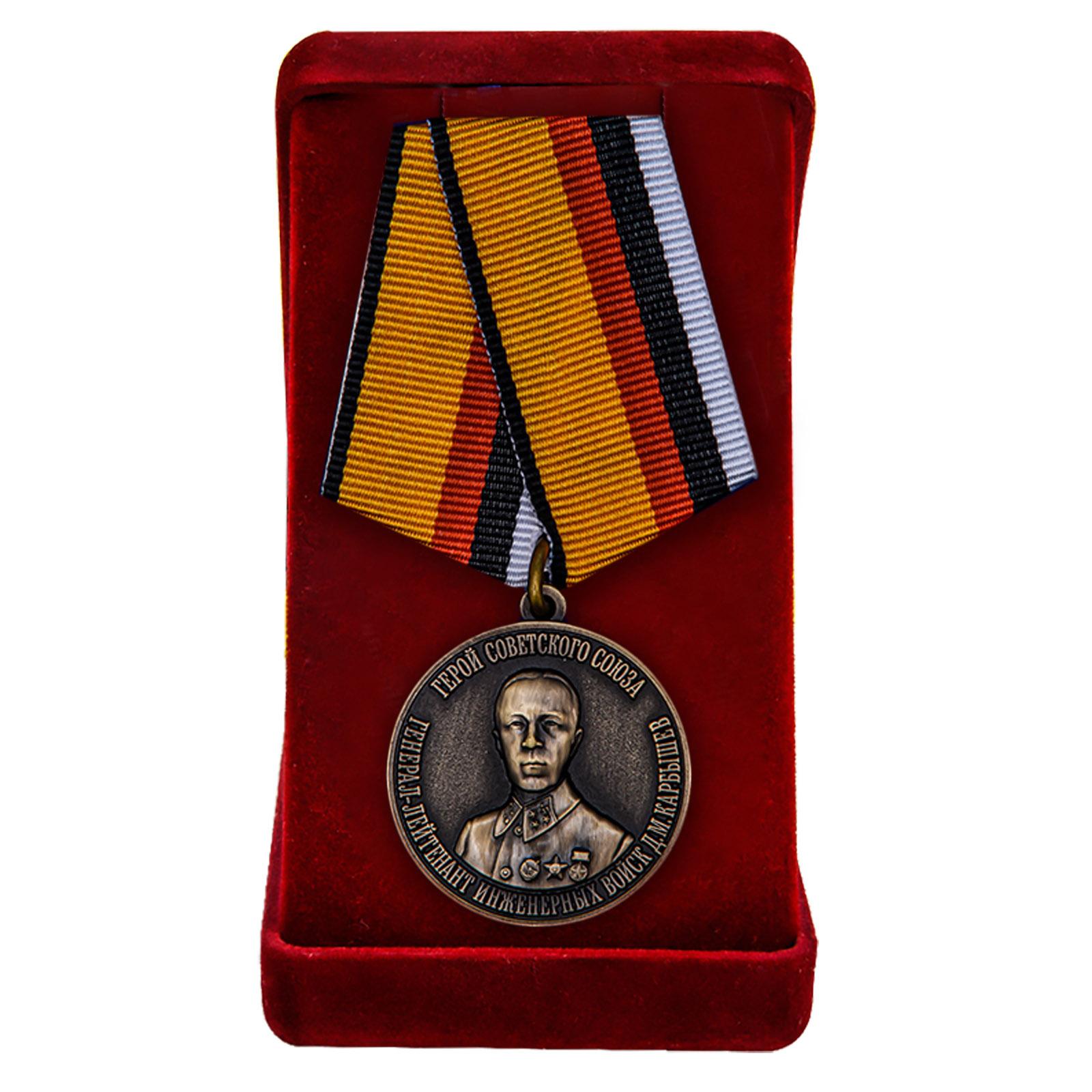 Купить медаль Герой Советского Союза Карбышев Д.М. онлайн