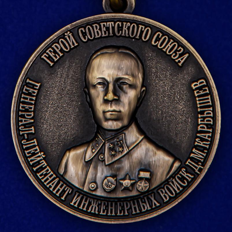 Медаль Герой СССР Карбышев Д.М.