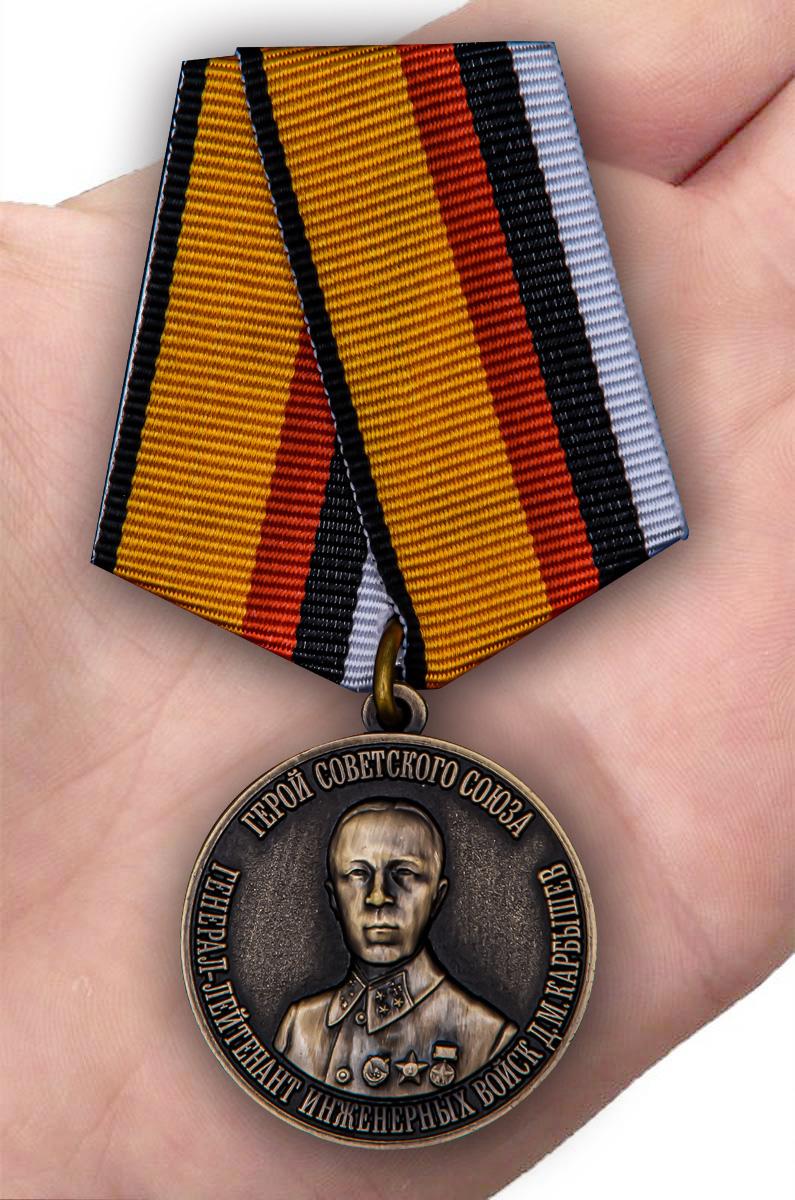 Медаль Герой СССР Карбышев Д.М. - вид на ладони