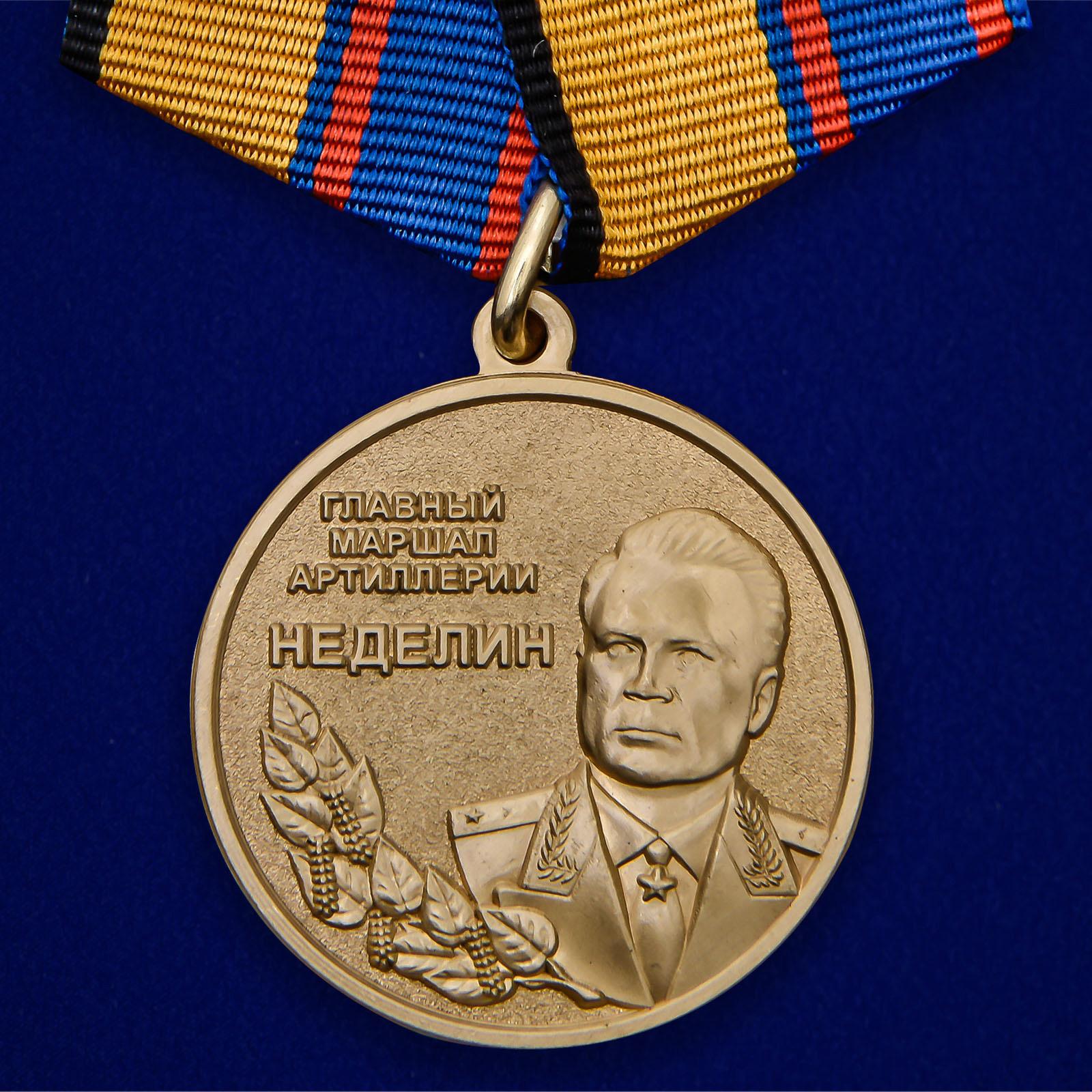 """Медаль """"Главный маршал артиллерии Неделин"""""""