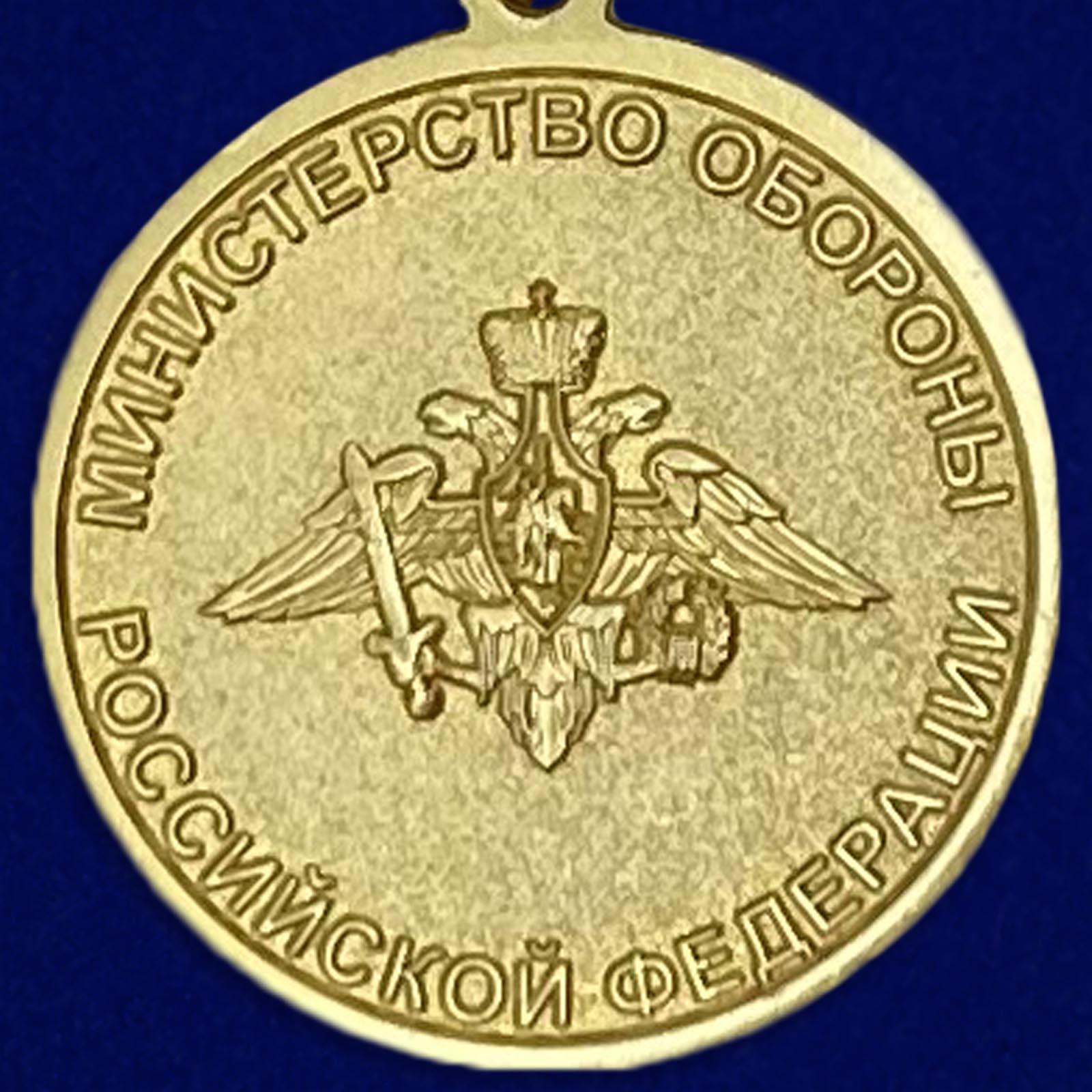 """Медаль """"Главный маршал артиллерии Неделин"""" - отменное качество"""