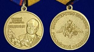"""Медаль """"Главный маршал артиллерии Неделин"""" - аверс и реверс"""