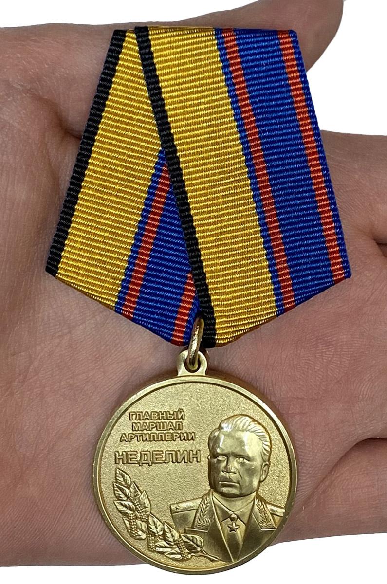 """Заказать медаль """"Главный маршал артиллерии Неделин"""""""