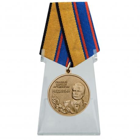 Медаль Главный маршал артиллерии Неделин на подставке