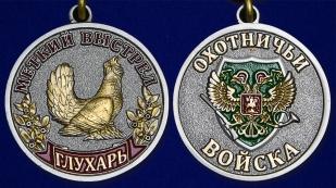 """Медаль """"Глухарь"""" - аверс и реверс"""