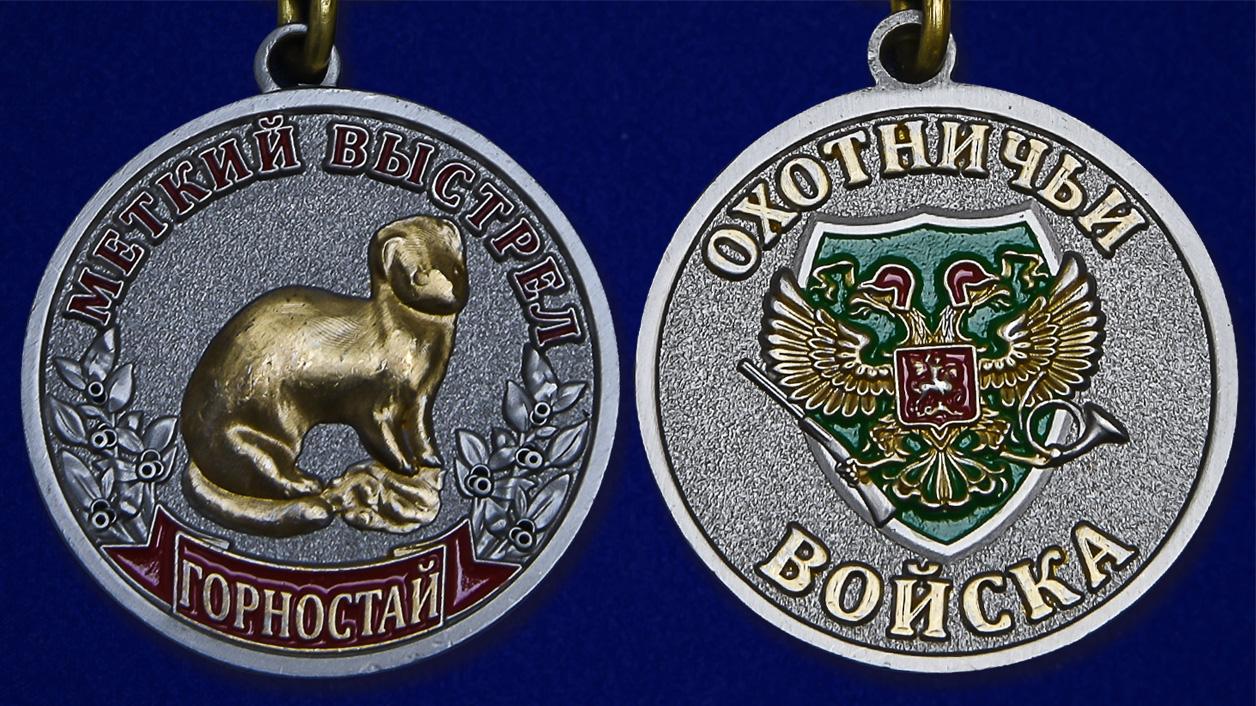 """Медаль """"Горностай"""" - аверс и реверс"""
