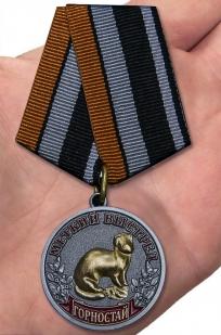 "Цена медали ""Горностай"""