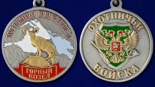 """Лучшим охотникам! Медаль """"Горный козел"""" - аверс и реверс"""