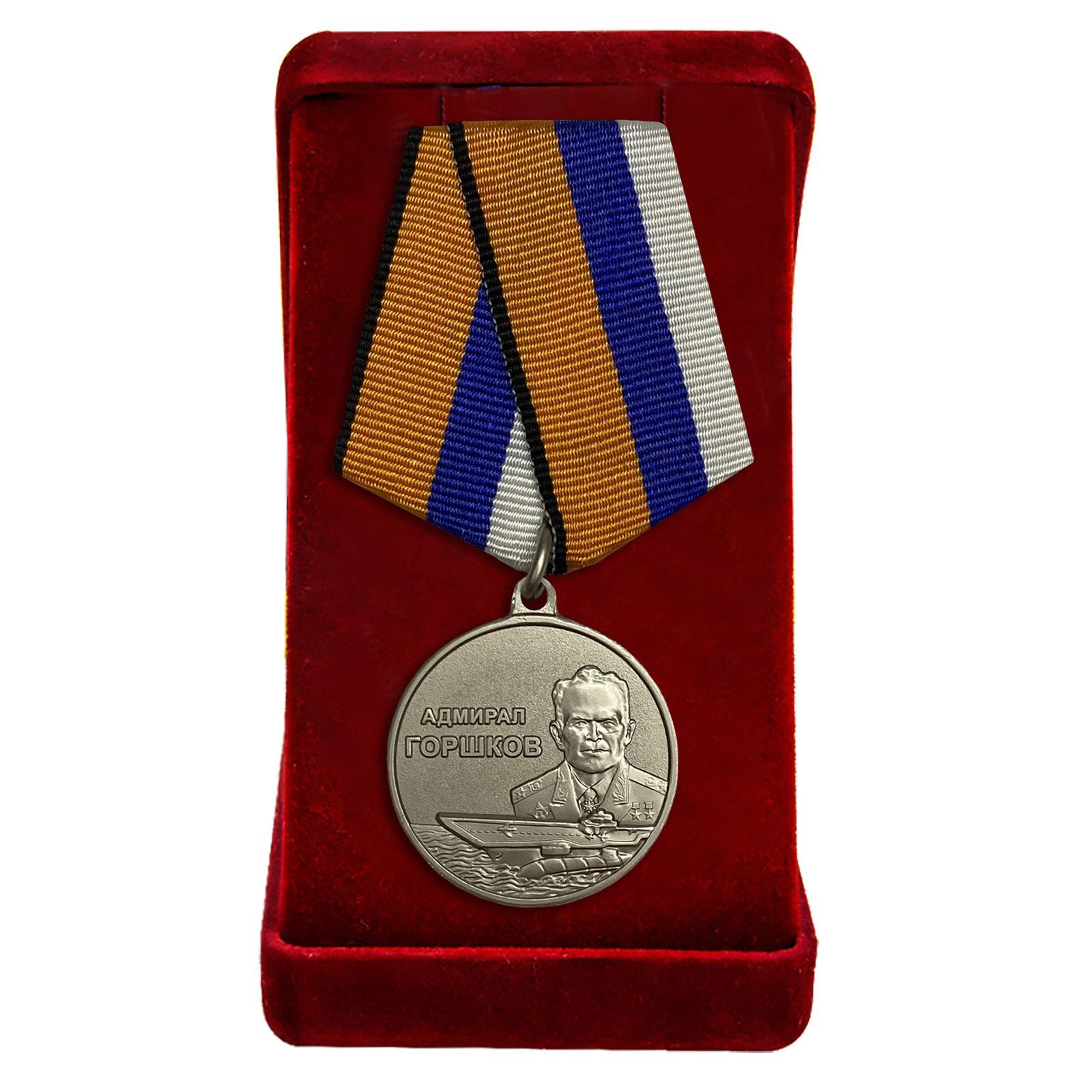 """Медаль """"Адмирал Горшков"""" Министерства Обороны РФ"""