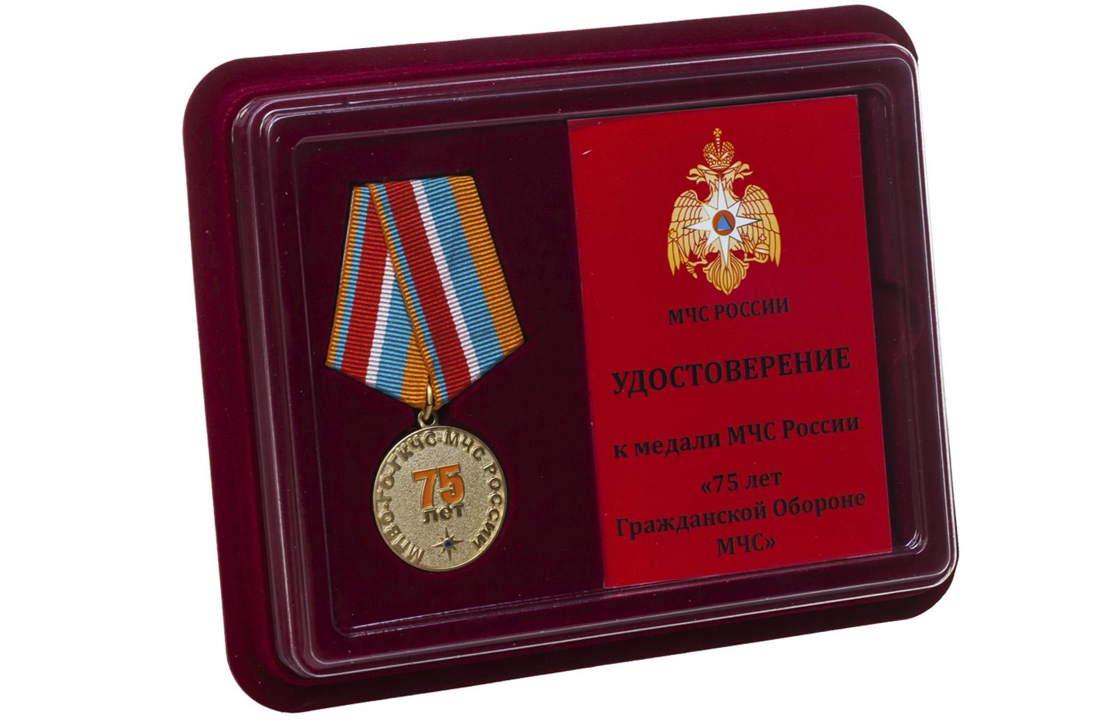 Купить медаль Гражданской обороне МЧС 75 лет оптом или в розницу
