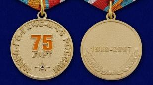 Медаль Гражданской обороне МЧС 75 лет - аверс и реверс