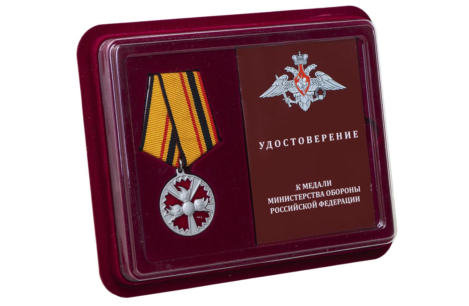 Купить медаль ГРУ За заслуги в специальной деятельности оптом или в розницу