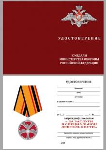 Медаль ГРУ За заслуги в специальной деятельности - удостоверение