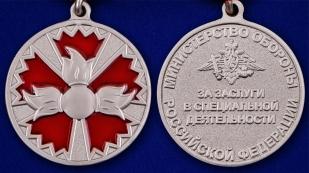 Медаль ГРУ За заслуги в специальной деятельности - аверс и реверс