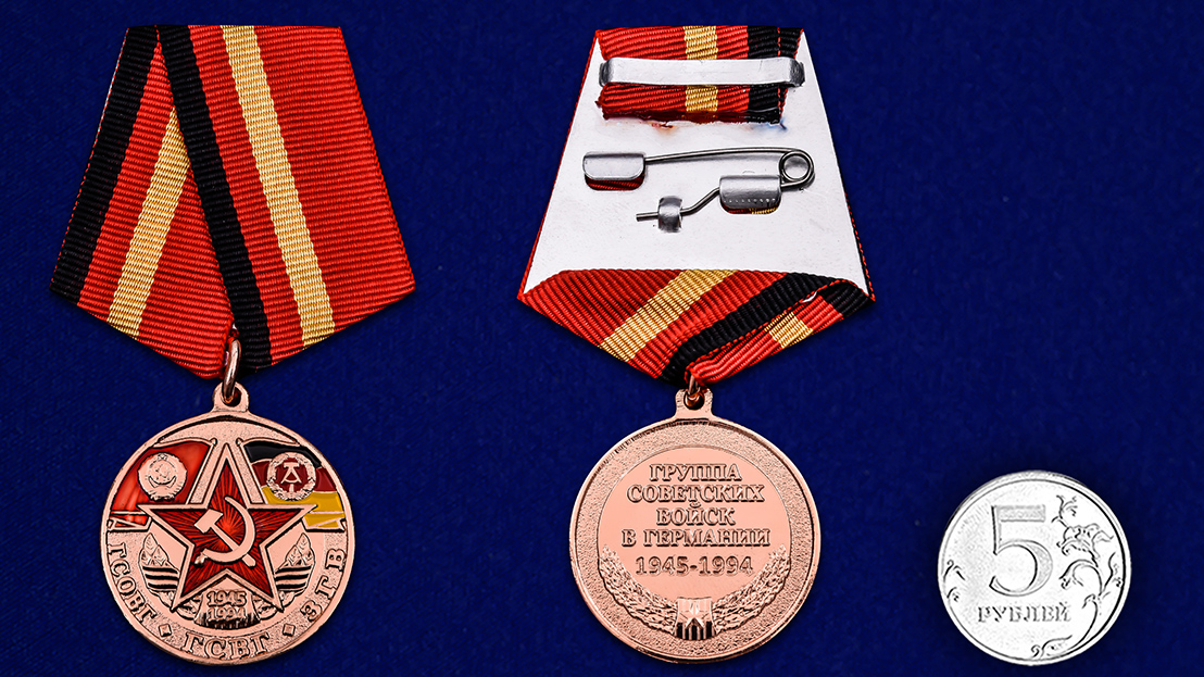 """Заказать медаль """"Группа Советских войск в Германии"""""""