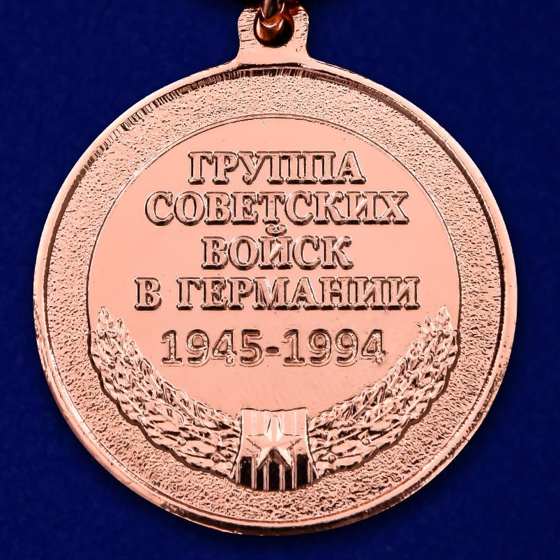"""Медаль """"Группа Советских войск в Германии"""" - реверс"""