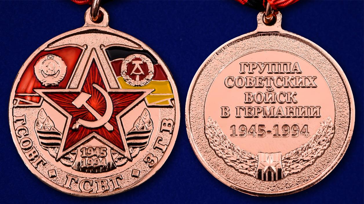 """Медаль """"Группа Советских войск в Германии"""" - аверс и реверс"""