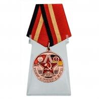 Медаль Группа Советских войск в Германии на подставке