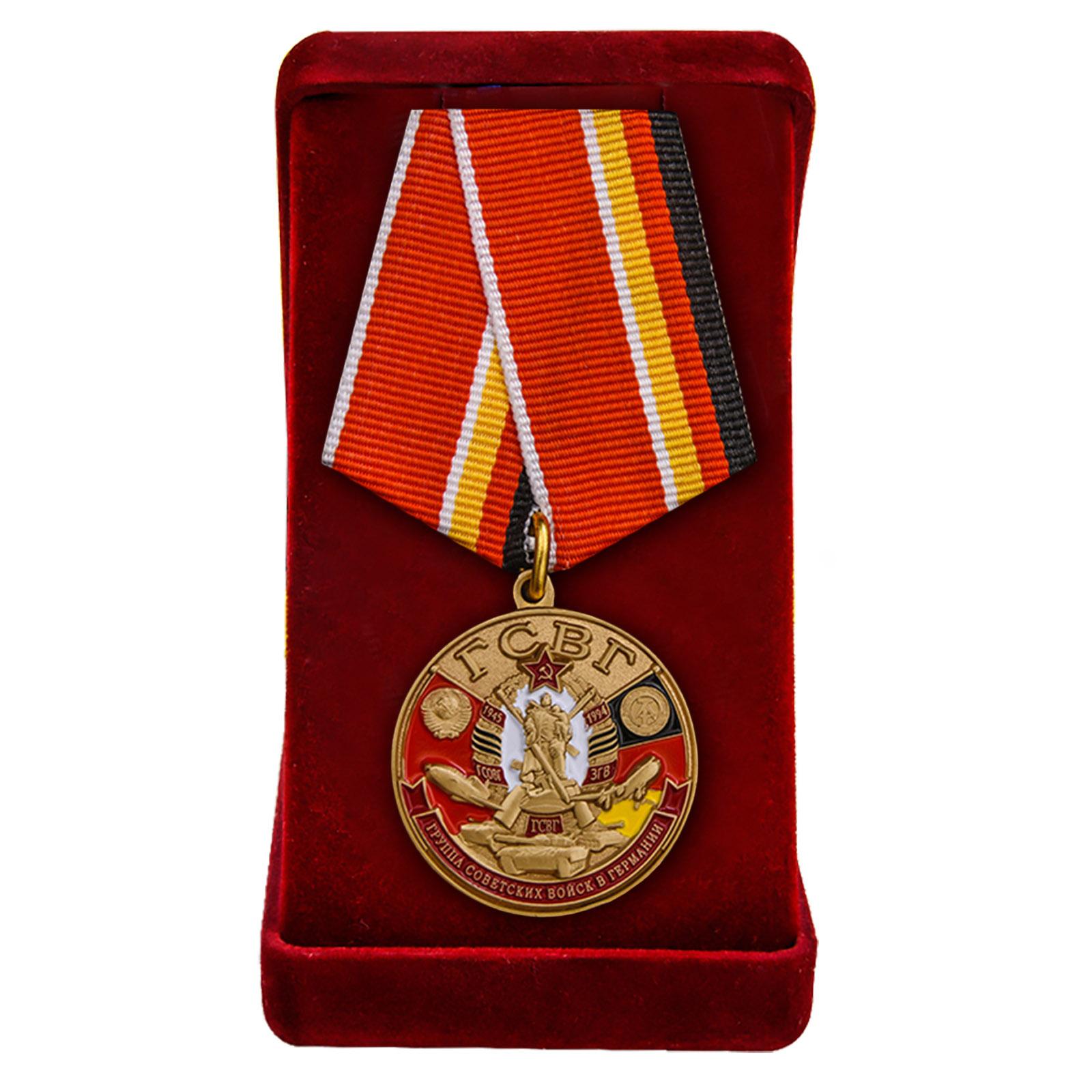 """Медаль """"Группа Советских войск в Германии"""" в футляре"""