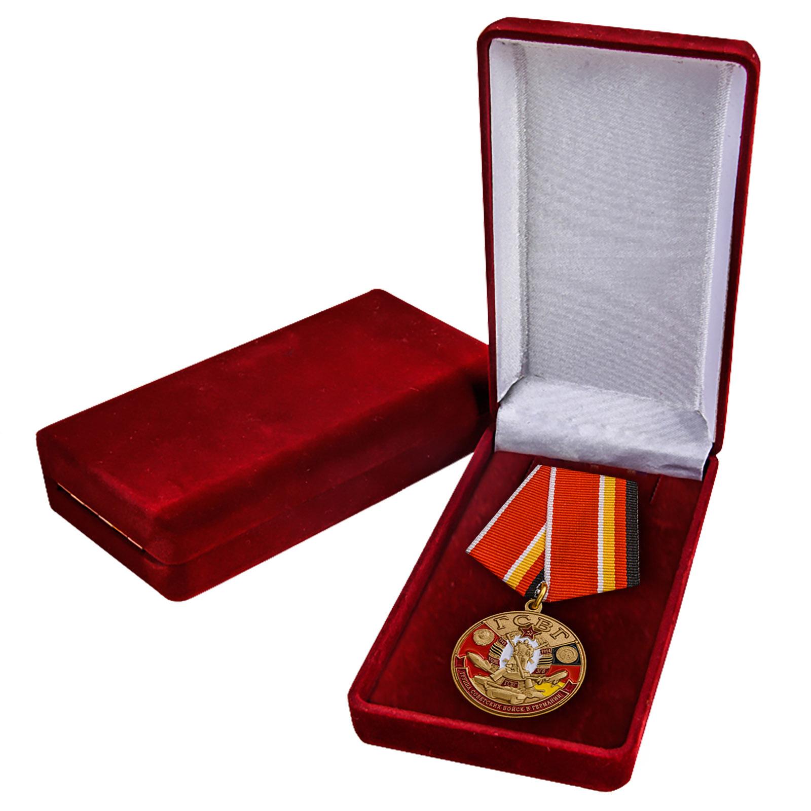 """Медаль """"Группа Советских войск в Германии"""" заказать в Воепро"""