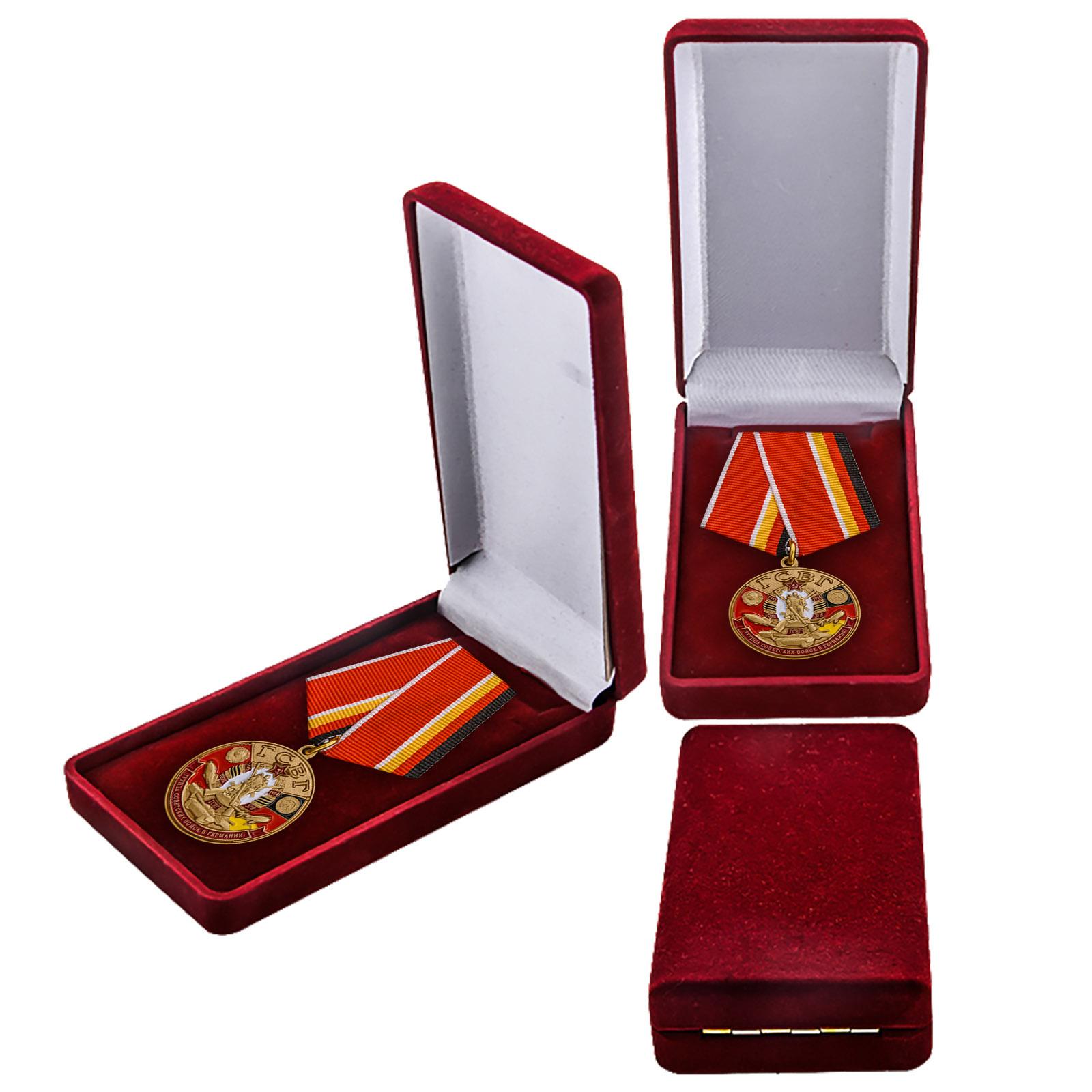 """Медаль """"Группа Советских войск в Германии"""" - памятная награда ветеранам"""