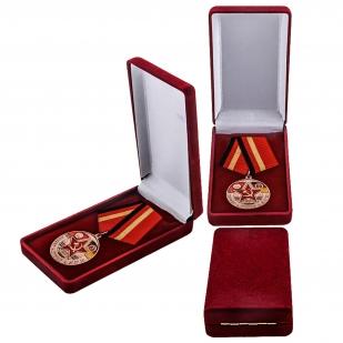 Медаль ГСВГ с наградным комплектом