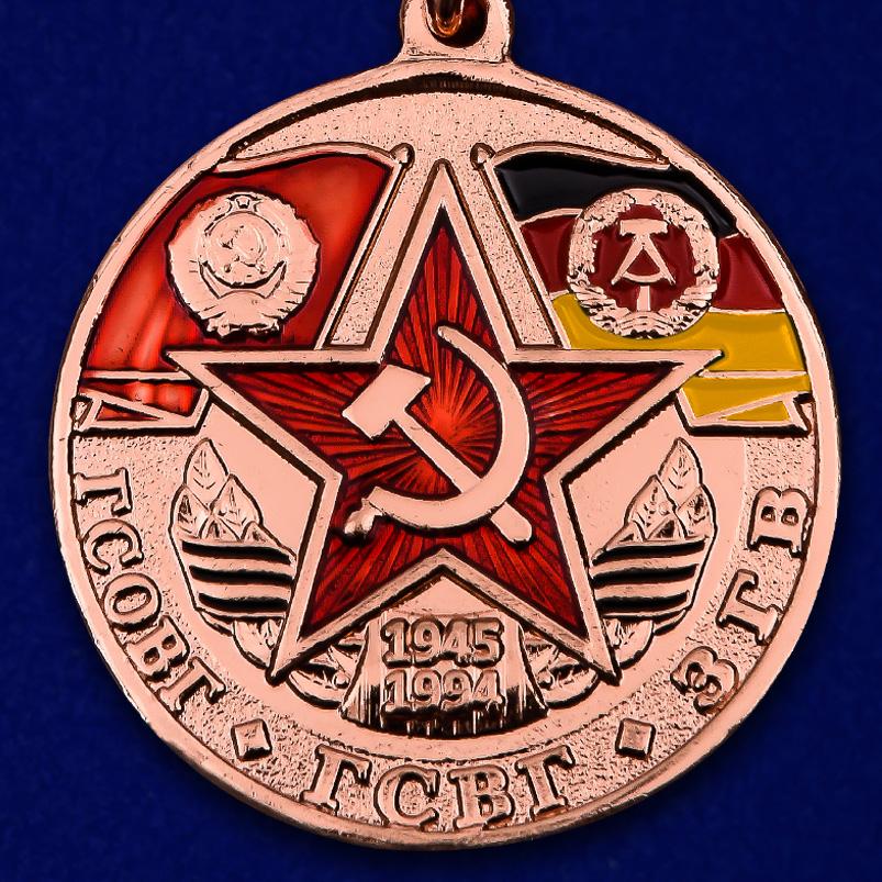 Медаль ГСВГ - аверс