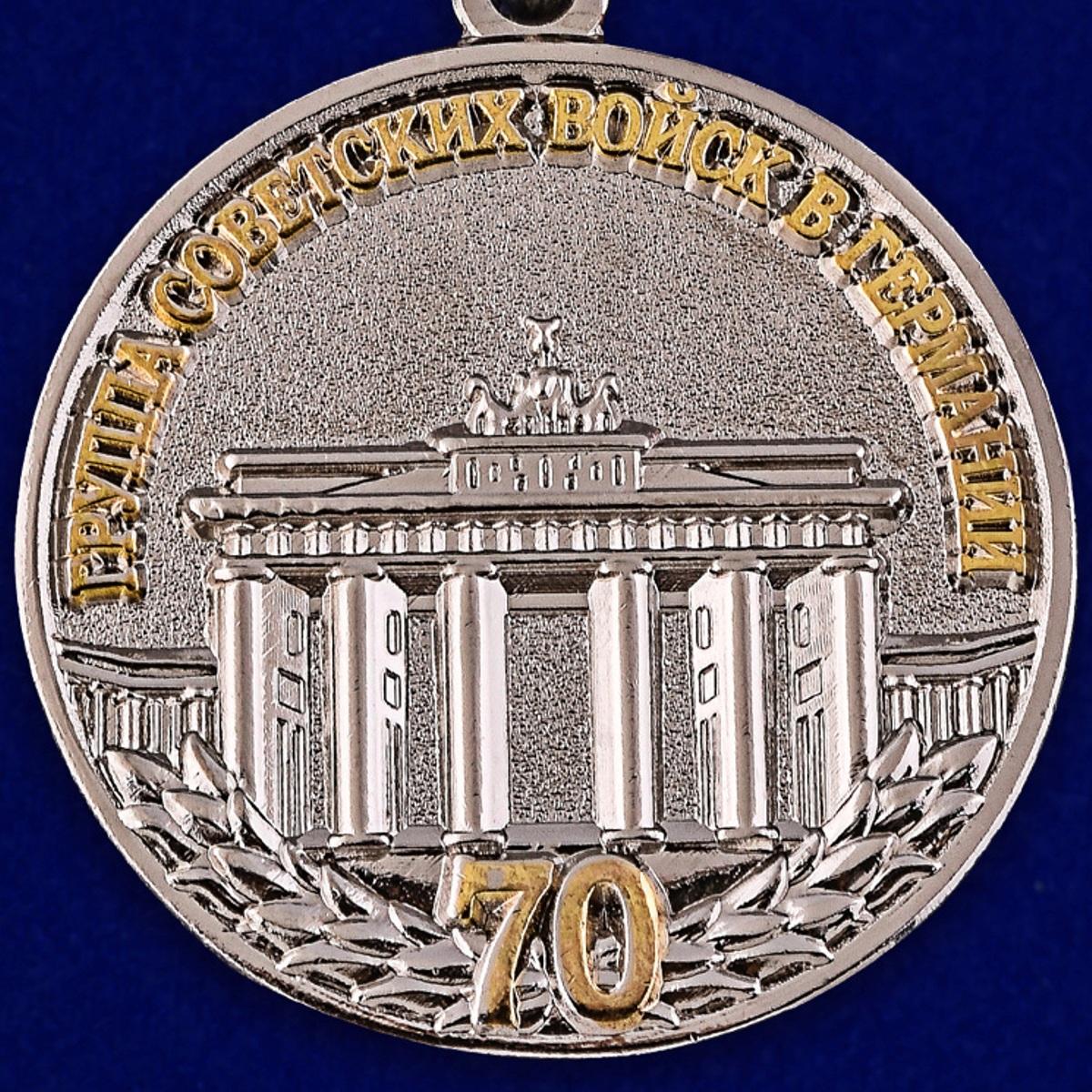 """Купить медаль """"ГСВГ 70 лет"""" в футляре из бархатистого флока"""