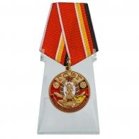 Медаль ГСВГ на подставке