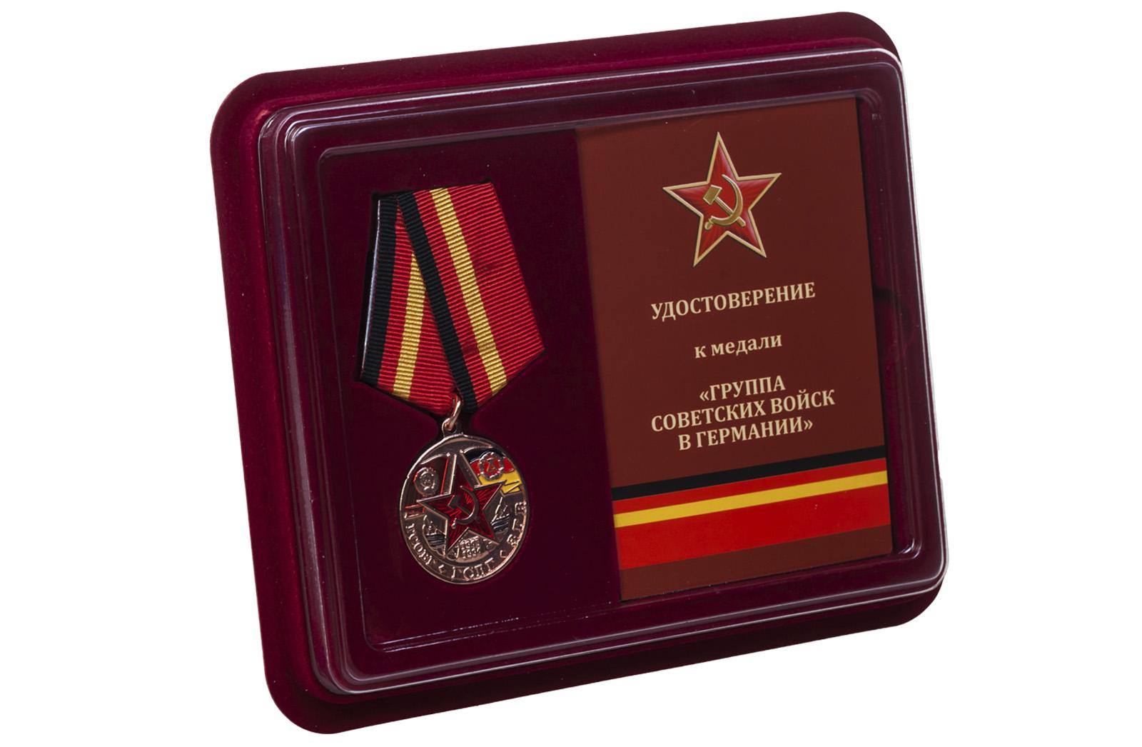 Купить медаль ГСВГ в футляре с удостоверением оптом или в розницу