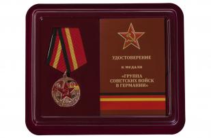 Медаль ГСВГ в футляре с удостоверением