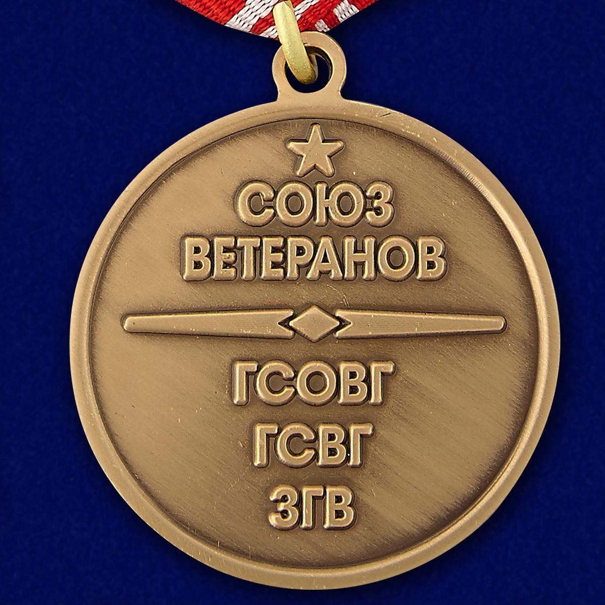 """Медаль """"Ветеран ГСВГ"""" - оборотная сторона"""