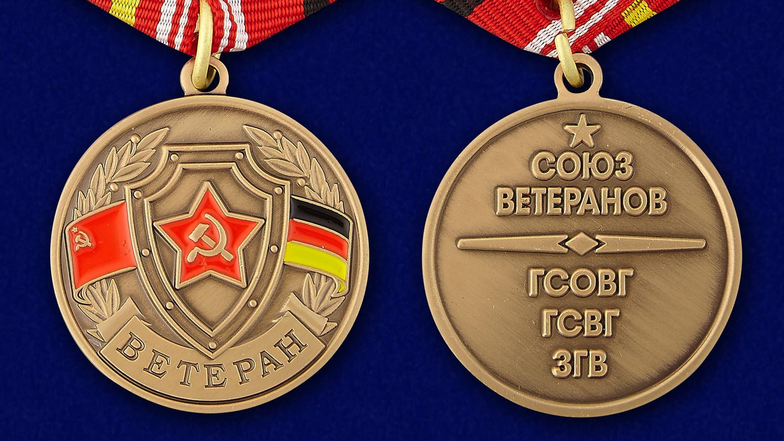 Медаль ГСВГ Ветеран - аверс и реверс