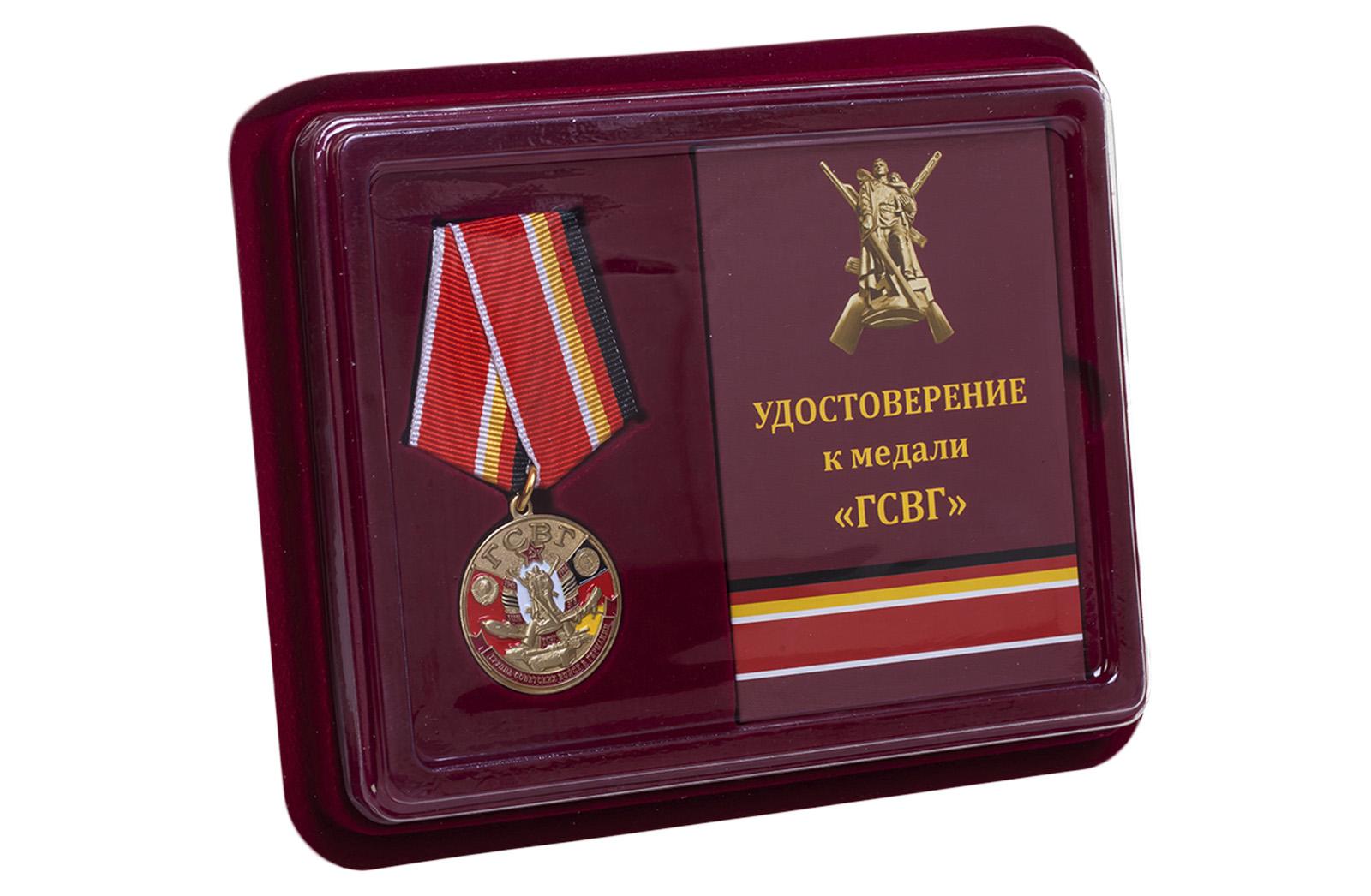 Медаль ГСВГ в футляре