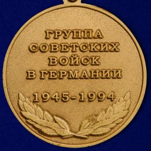 Медаль ГСВГ - реверс