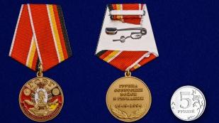 Медаль ГСВГ - сравнительный размер