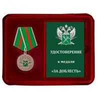 Медаль ГТК ФТС России За доблесть - в футляре