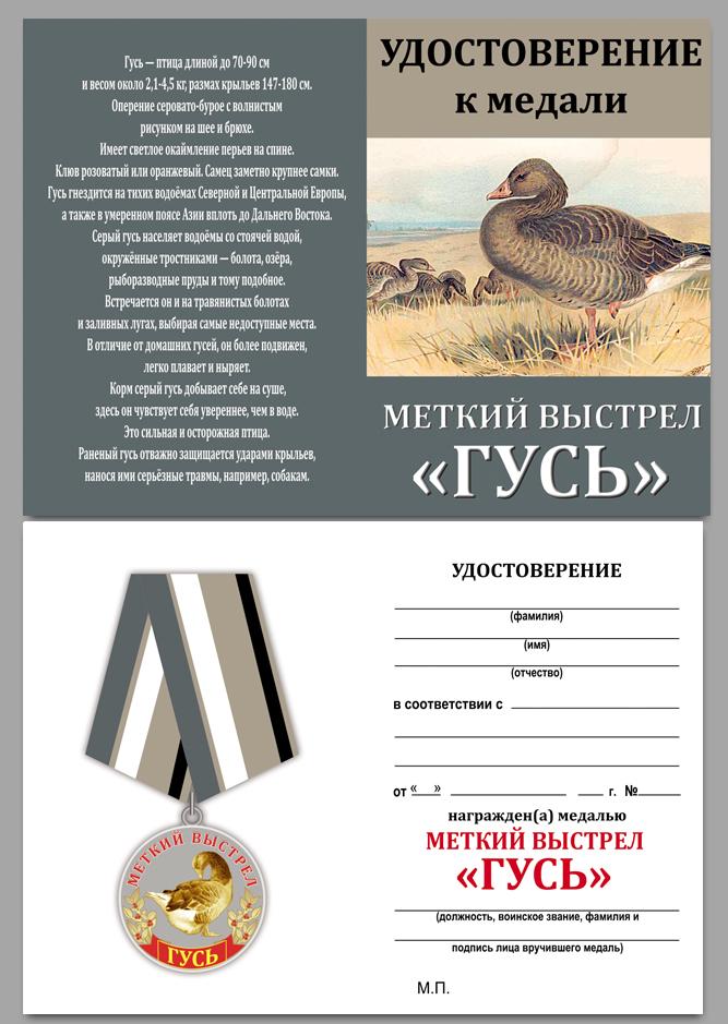 """Медаль """"Гусь"""" с удостоверением"""