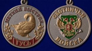 """Медаль """"Гусь"""" - аверс и реверс"""