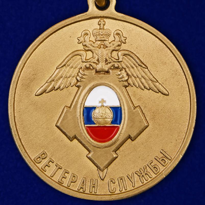 """Медаль ГУСП """"Ветеран службы"""""""